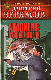 Аналитик. Судная неделя   Черкасов Дмитрий #1