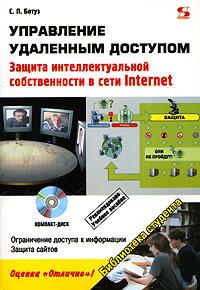 Управление удаленным доступом. Защита интеллектуальной собственности в сети Internet (+ CD-ROM)  #1