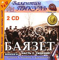 Баязет. Часть 2. Сидение (аудиокнига MP3 на 2 CD) | Пикуль Валентин Саввич  #1
