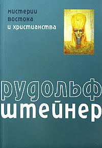 Мистерии Востока и христианства | Штайнер Рудольф #1