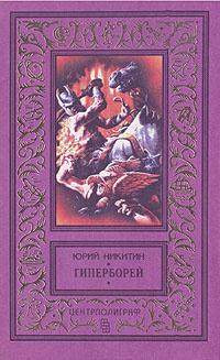 Гиперборей | Никитин Юрий Александрович #1