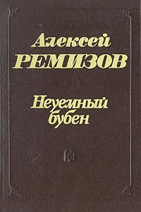 Неуемный бубен | Ремизов Алексей Михайлович #1