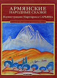 Армянские народные сказки #1