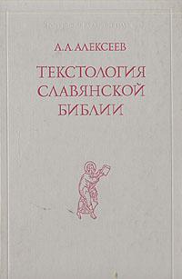 Текстология славянской Библии   Алексеев Анатолий Алексеевич  #1