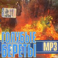 Голубые береты (mp3) #1