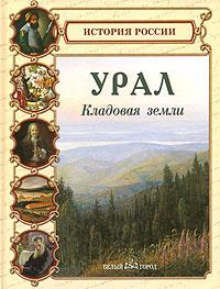 Урал. Кладовая земли | Лаврова Светлана Аркадьевна #1