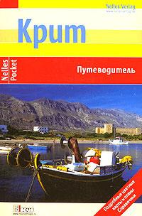 Крит. Путеводитель | Маурус Мориц #1