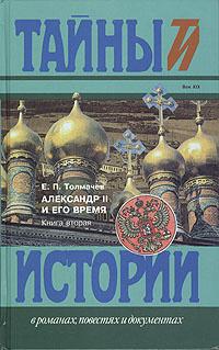 Александр II и его время. Книга 2 | Толмачев Евгений Петрович  #1
