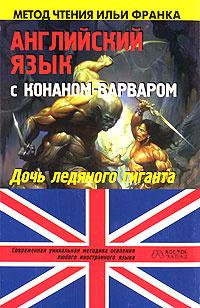 Английский язык с Конаном-варваром. Дочь ледяного гиганта / Conan  #1