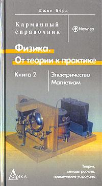 Физика. От теории к практике. В 2 книгах. Книга 2. Электричество. Магнетизм. Теория, методы расчета, #1