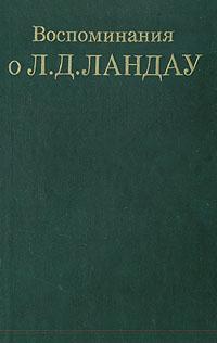 Воспоминания о Л. Д.Ландау | Лифшиц Евгений Михайлович, Шапиро И. С.  #1