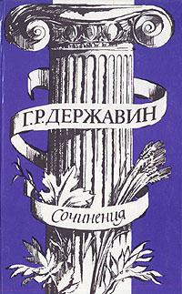 Г. Р. Державин. Сочинения | Державин Гаврила Романович #1