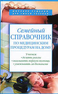 Семейный справочник по медицинским процедурам на дому #1