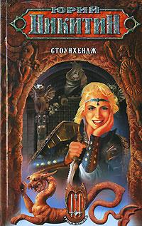 Стоунхендж | Никитин Юрий Александрович #1