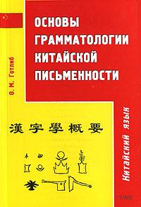 Основы грамматологии китайской письменности #1