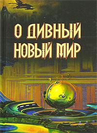 О дивный новый мир | Замятин Евгений Иванович, Лем Станислав  #1