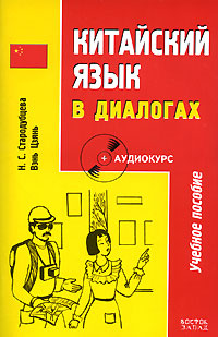 Китайский язык в диалогах (+ CD-ROM) #1