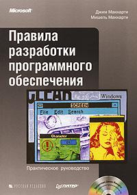 Правила разработки программного обеспечения (+ CD-ROM) | Маккарти Джим, Маккарти Мишель  #1