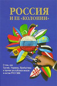"""Россия и ее """"колонии"""". О том, как Грузия, Украина, Прибалтика и прочие республики вошли в состав России #1"""