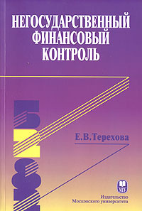Негосударственный финансовый контроль | Терехова Елена Владиславовна  #1