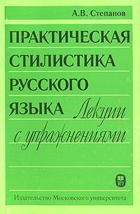 Практическая стилистика русского языка. Лекции с упражнениями | Степанов Алексей Васильевич  #1
