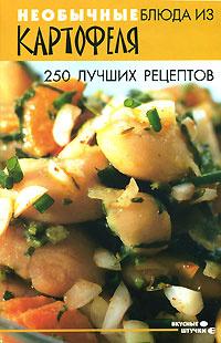 Необычные блюда из картофеля. 250 лучших рецептов #1
