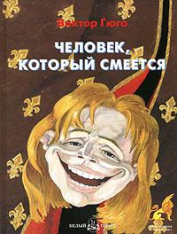 Человек, который смеется | Гюго Виктор Мари #1