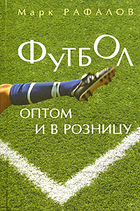 Футбол оптом и в розницу | Рафалов Марк Михайлович #1