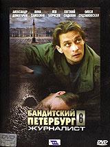 Бандитский Петербург 6. Журналист #1
