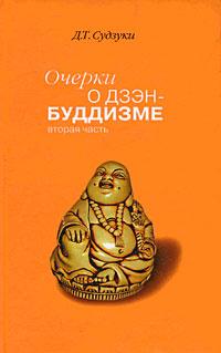 Очерки о дзэн-буддизме. Часть 2 | Судзуки Дайсэцу Тэйтаро, Стрельченко О. В.  #1