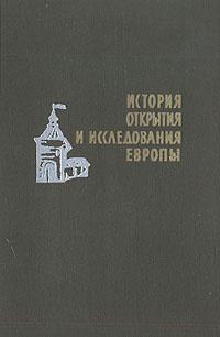 История открытия и исследования Европы | Магидович Вадим Иосифович  #1