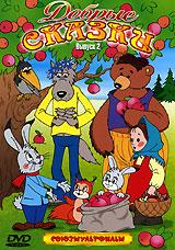 Добрые сказки. Сборник мультфильмов. Выпуск 2 #1