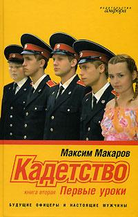 Кадетство. Книга 2. Первые уроки | Максим Макаров #1