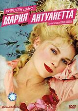 Мария-Антуанетта #1