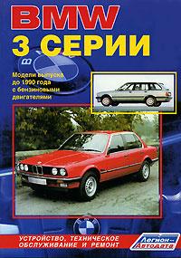 BMW 3 серии. Модели выпуска до 1990 года с бензиновыми двигателями  #1