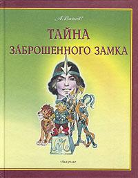 Тайна заброшенного замка | Волков Александр Мелентьевич  #1