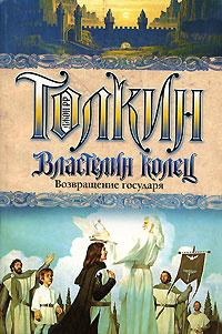 Властелин Колец. Возвращение государя | Толкин Джон Рональд Ройл  #1