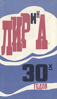 Лирика 30-х годов | Прокофьев Александр Андреевич, Твардовский Александр Трифонович  #1