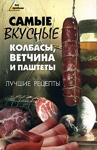 Самые вкусные колбасы, ветчина и паштеты. Лучшие рецепты  #1