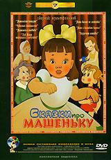 Сказки про Машеньку. Сборник мультфильмов #1
