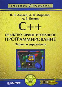 C++. Объектно-ориентированное программирование. Задачи и упражнения   Лаптев Валерий Викторович, Морозов #1