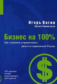 Как сохранить и приумножить деньги в современной России | Рипинская Павла Сергеевна, Вагин Игорь Олегович #1