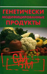 Генетически модифицированные продукты #1