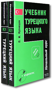 Учебник турецкого языка (комплект из 2 книг + CD-ROM) #1