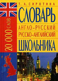 Англо-русский русско-английский словарь школьника #1