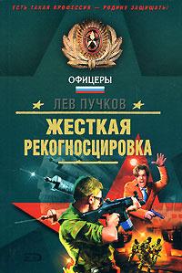 Жесткая рекогносцировка | Пучков Лев Николаевич #1