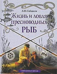 Жизнь и ловля пресноводных рыб | Сабанеев Леонид Павлович  #1