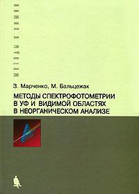 Методы спектрофотометрии в УФ и видимой областях в неорганическом анализе | Бальцежак Мария, Марченко #1