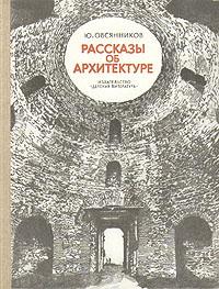 Рассказы об архитектуре   Овсянников Юрий Максимилианович  #1