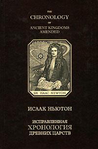 Исправленная хронология древних царств / The Chronology of Ancient Kingdoms Amended  #1